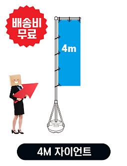 4미터 자이언트