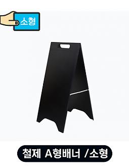 철제 A형배너 / 소형