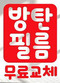 글자컷팅스티커-27