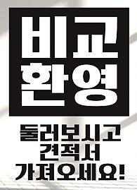 글자컷팅스티커-30