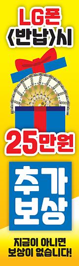 윈드배너 H형-2166
