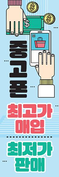 통풍배너-2169
