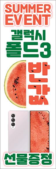 통풍배너-2207